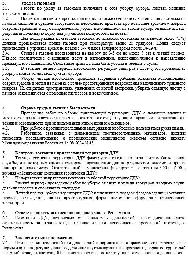 Уборка на территории ДДУ