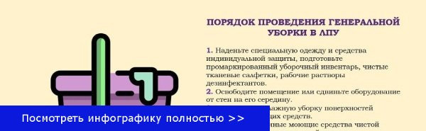 ЛПУ генеральная уборка