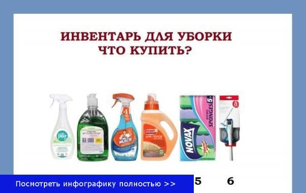 Уборка своими руками