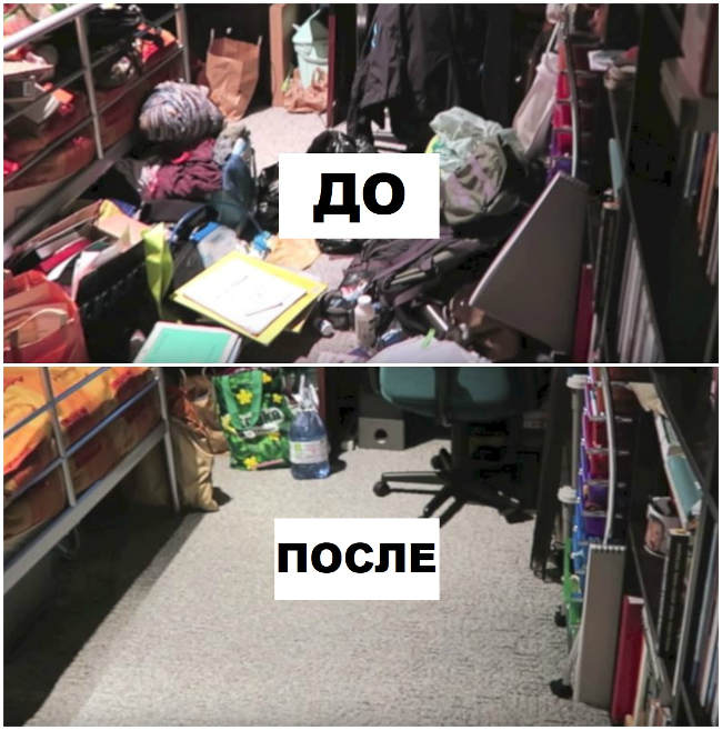 Уборка по Мари Кондо до и после