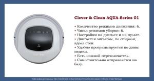 Clever-Clean-pylesos-1.jpg