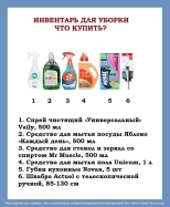 Himikaty-dlya-uborki-1.jpg