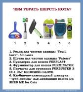 Kak-izbavitsya-ot-koshachej-shersti-1.jpg