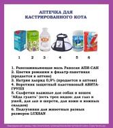 Kastratsiya-medikamenty-1.jpg