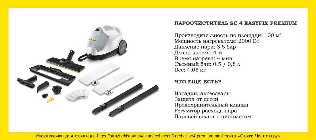 Пароочиститель керхер sc 4 premium