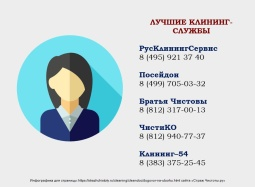 Klining-Moskva-zakazat-1.jpg