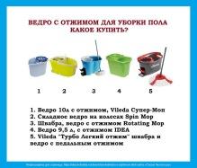 Kupit-vedro-s-otzhimom-1.jpg