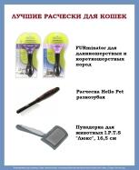Luchshie-rascheski-dlya-koshek-1.jpg