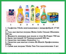 Rashodniki-dlya-uborki-1.jpg