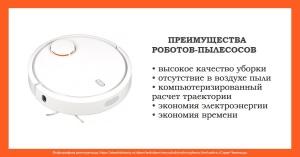 Robot-pylesos-zakazat-1.jpg
