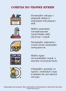 Sovety-po-kuhne-1.jpg