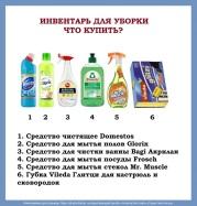 Sredstva-dlya-chistki-1.jpg