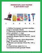 Sredstva-dlya-uborki-DDU-1.jpg
