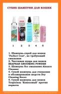 Suhoj-koshachij-shampun-1.jpg
