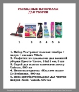 Uborka-inventar-kupit-1.jpg