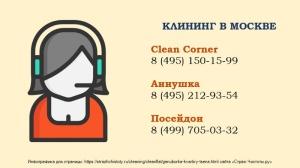 Zakazat-uborku-Moskva-1.jpg