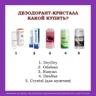 Dezodorant-alunit.jpg