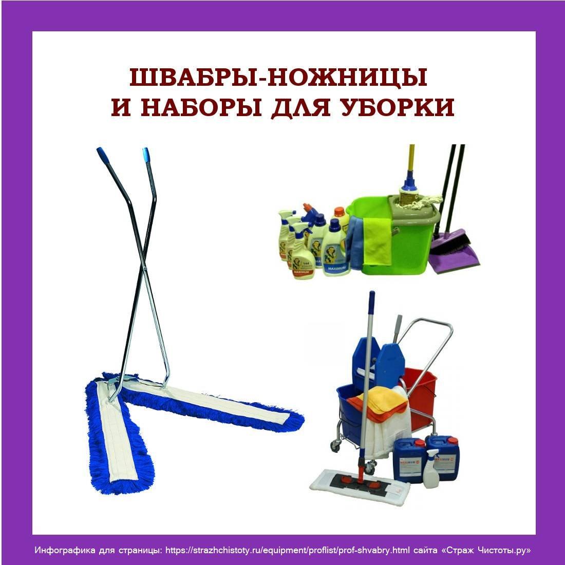 Швабра для уборки больших помещений