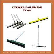Styazhka-dlya-pola.jpg
