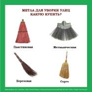 Metla-dlya-uborki-ulitsy.jpg