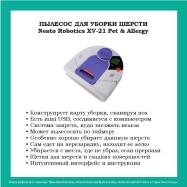 Robot-dlya-uborki-shersti-1.jpg
