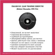 Robot-pylesos-dlya-uborki-shersti-1.jpg