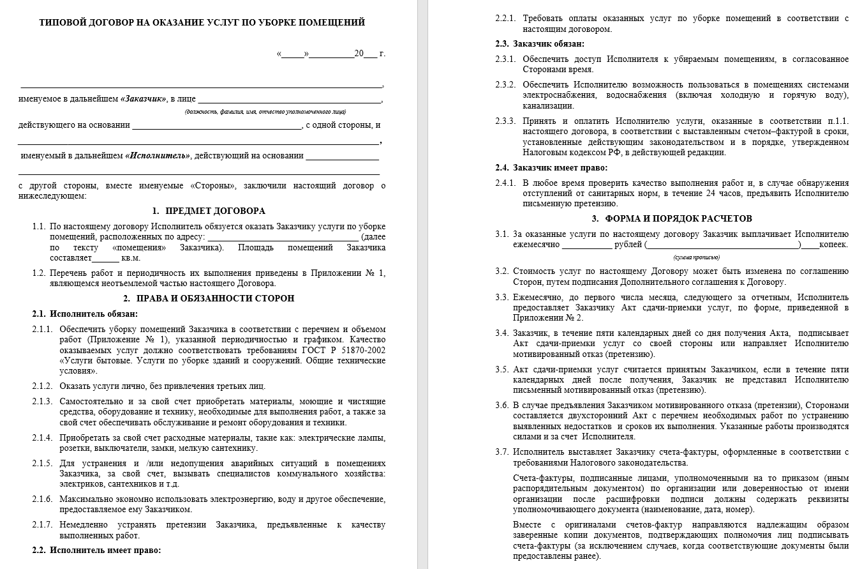 договор на уборку помещения с физическим лицом