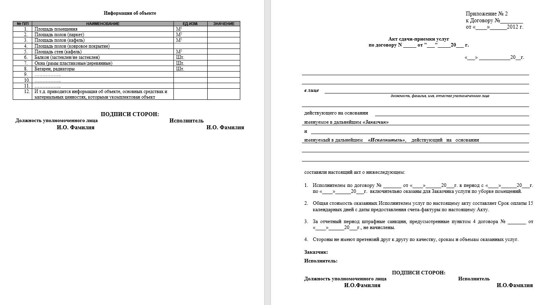 договор уборки помещений образец