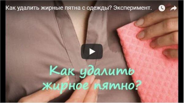 Как убрать жирные пятна с камня фото