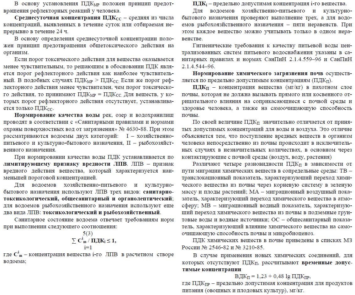 расшифровка пдк экология