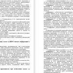 декларация о плате за нвос в 2019 году
