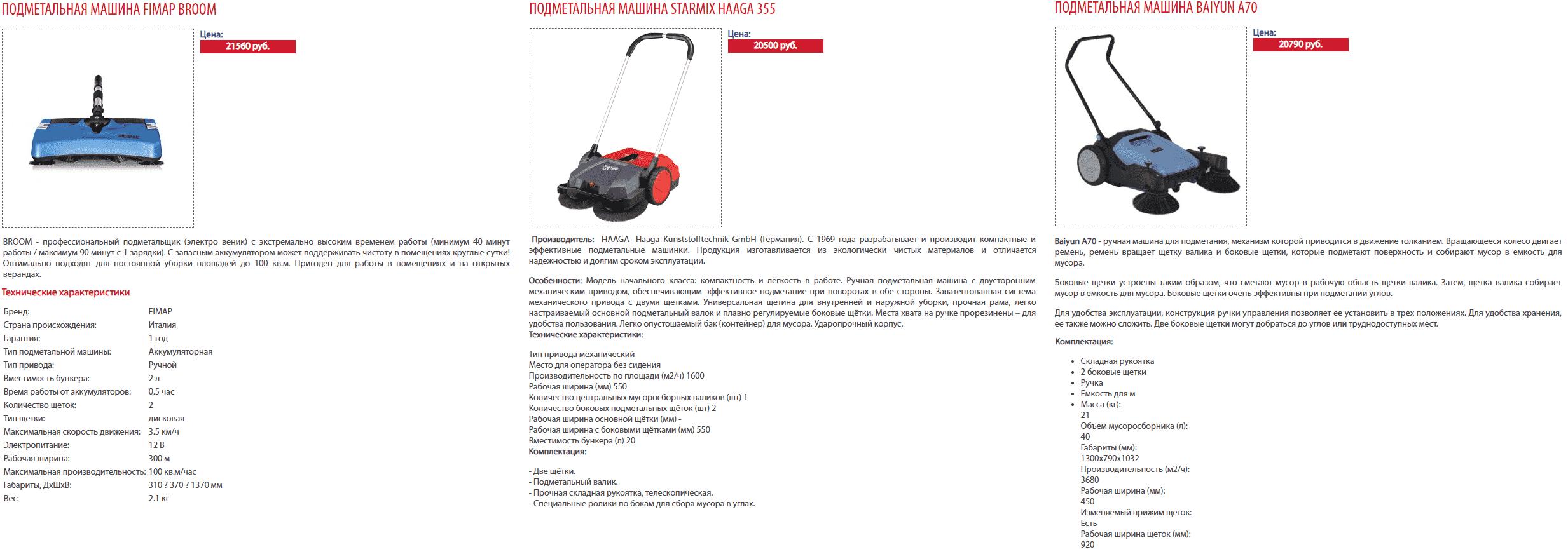 дорожный пылесос вакуумная подметально-уборочная машина