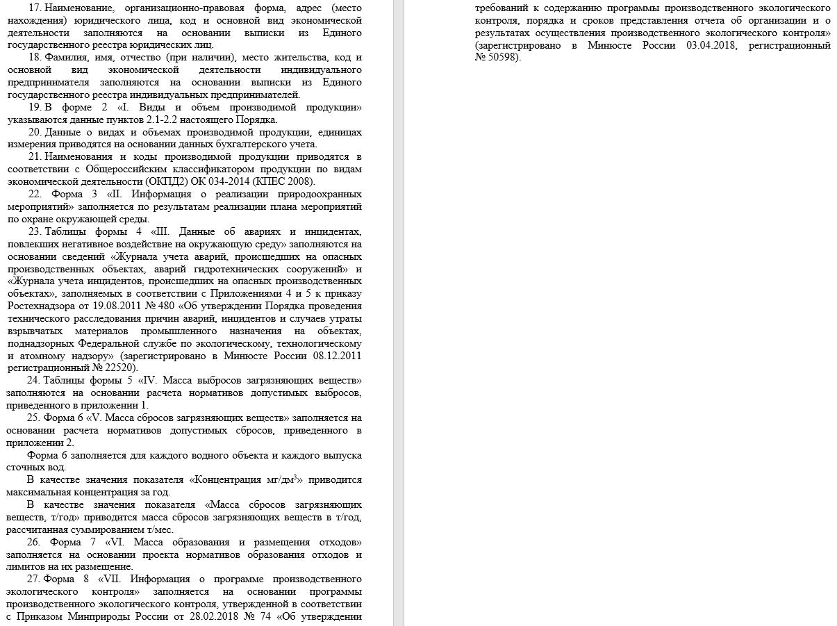 декларация о плате за нвос