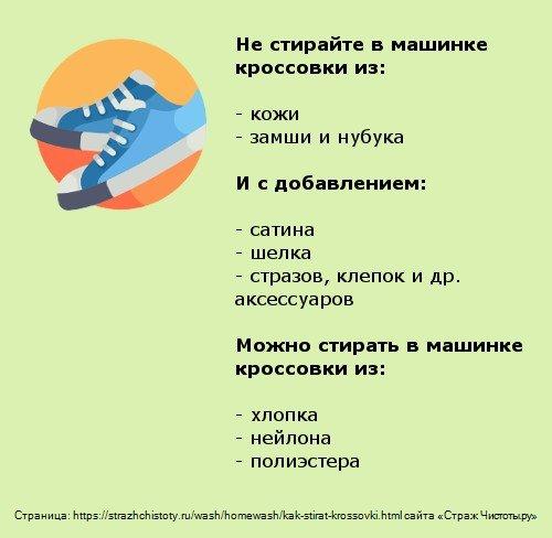 можно стирать кроссовки в стиральной машине