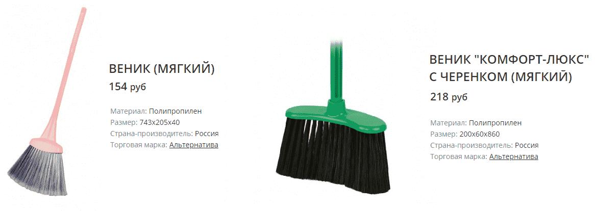 веник для уборки