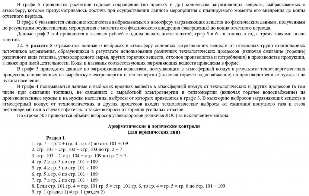 подготовка формы 2-тп воздух