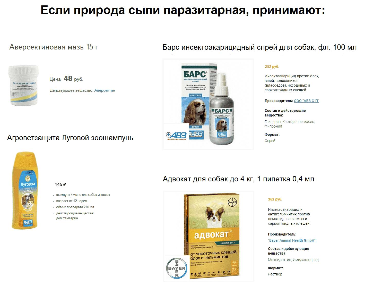 сыпь у собаки на животе