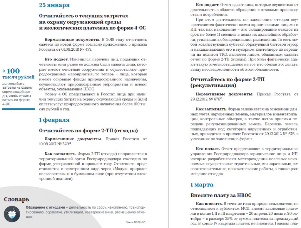 отчет по экологии за 2018 год