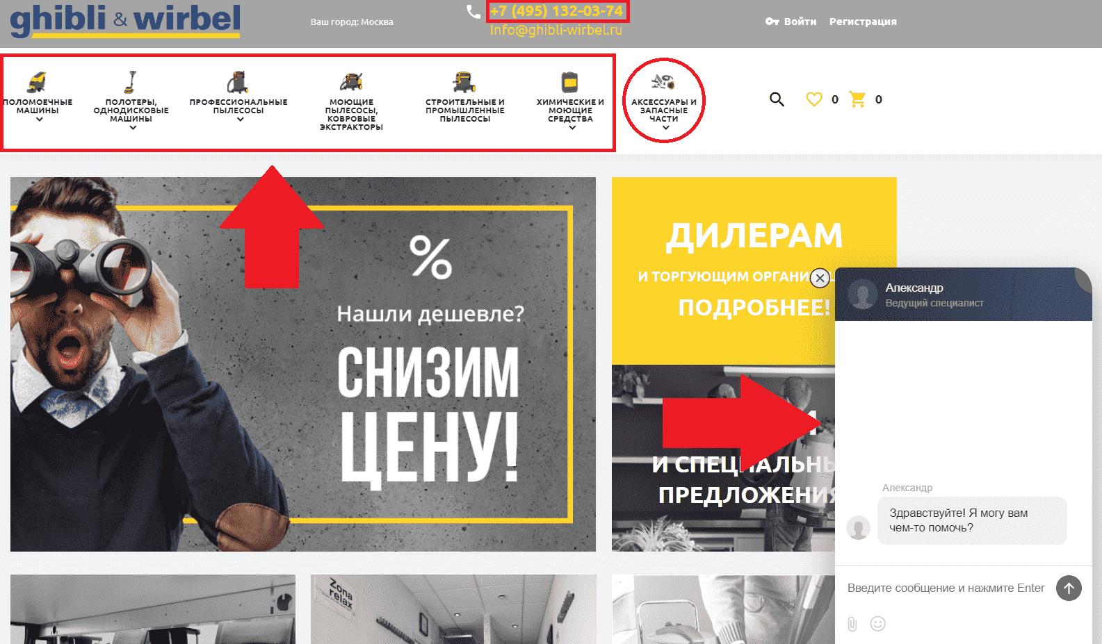 гибли поломоечные машины официальный сайт