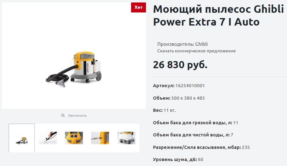 ghibli power extra 7