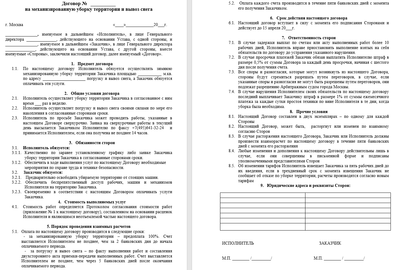 Как сдать документы на получение гос программы