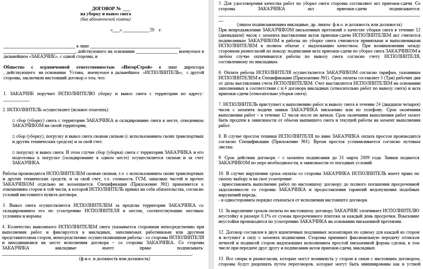 Образец договора на уборку территории от снега простой